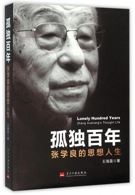 孤独百年(张学良的思想人生)