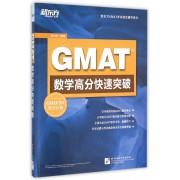 GMAT数学高分快速突破(新东方GMAT考试指定辅导用书)