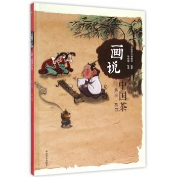 画说中国茶--茶事茶俗(精)