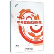 中考英语名师导航(2016共2册)