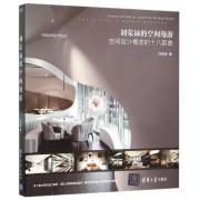 刘荣禄的空间漫游(空间设计概念的十八部曲)/幸福空间设计师丛书