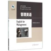 管理英语(职业教育行业英语立体化系列教材)