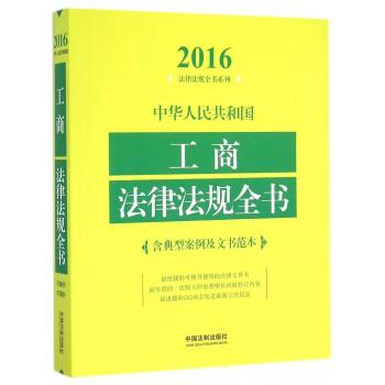 中华人民共和国工商法律法规全书/2016法律法规全书系列
