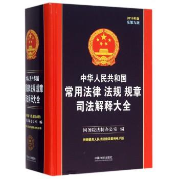 中华人民共和国常用法律法规规章司法解释大全(2016年版总第9版)(精)