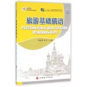 旅游基础俄语(附光盘应用型旅游外语专业系列教材十二五职业教育国家规划教材)