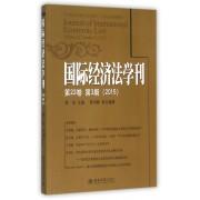国际经济法学刊(第22卷第3期2015)