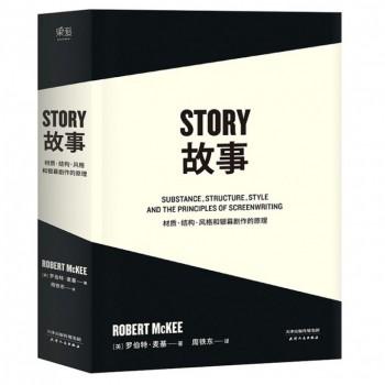 故事(材质结构风格和银幕剧作的原理)
