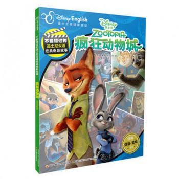 疯狂动物城(迪士尼英语家庭版不能错过的迪士尼双语经典电影故事)/精编双语美绘系列