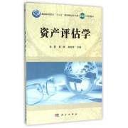 资产评估学(普通高等教育十二五规划教材会计类案例版系列教材)