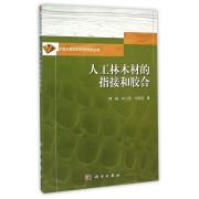 人工林木材的指接和胶合/木质功能材料科学技术丛书