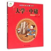 大学中庸(注音美绘本)/国学经典启蒙读本