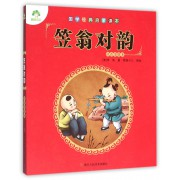 笠翁对韵(注音美绘本)/国学经典启蒙读本