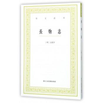 长物志/艺文丛刊