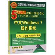 中文Windows7操作系统(附光盘5天通过职称计算机考试考点全解+全真模拟)/全国专业技术人员计算机应用能力考试指导丛书