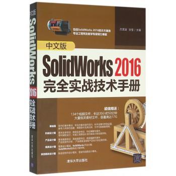 中文版SolidWorks2016完全实战技术手册