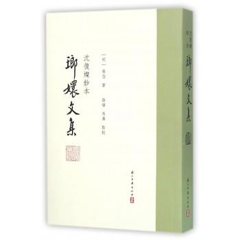 沈复灿钞本琅嬛文集