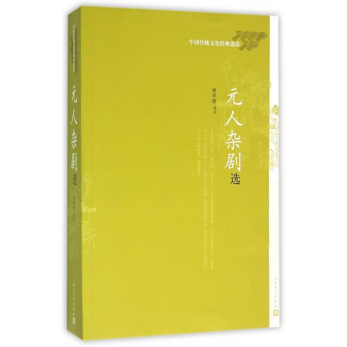 元人杂剧选(中国传统文化经典选读)