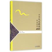 中国文史精品年度佳作(2015)