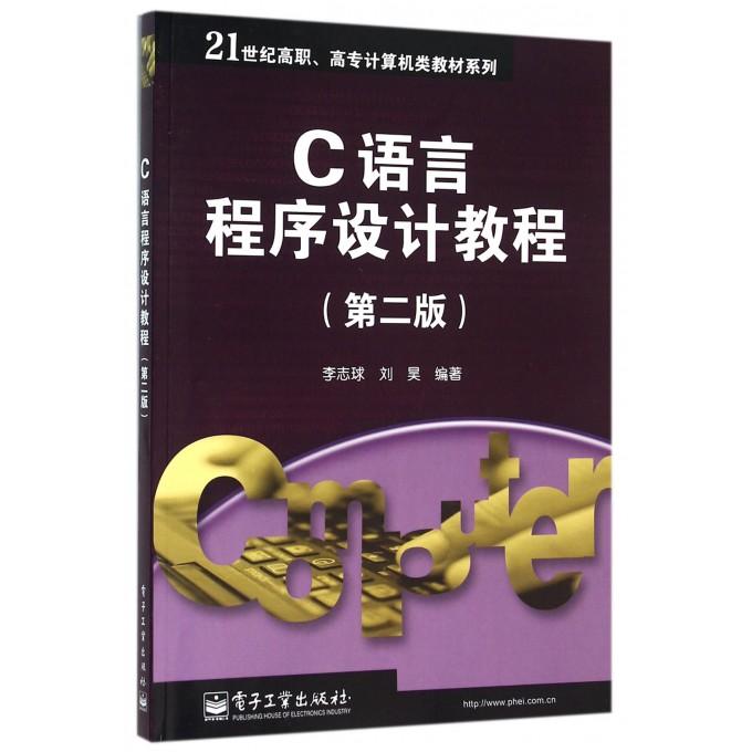 C语言程序设计教程(第2版)/21世纪高职高专计算机类教材系列