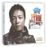 CD许巍蓝莲花(2碟装)