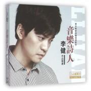 CD李健音乐诗人(2碟装)