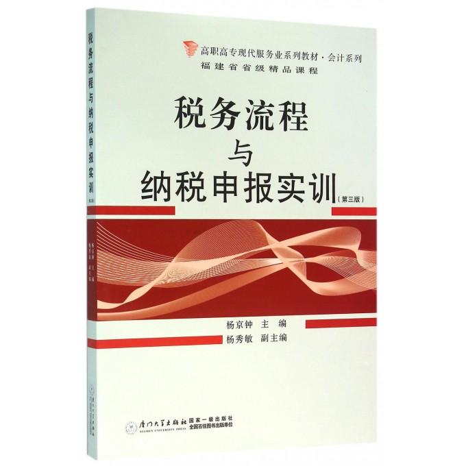 税务流程与纳税申报实训(第3版高职高专现代服务业系列教材)/会计系列