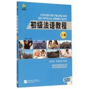 初级法语教程(附光盘上)