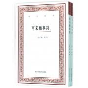 南宋杂事诗(上下)/艺文丛刊
