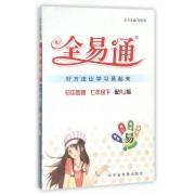 初中地理(7下配RJ版)/全易通