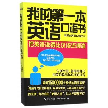 我的**本英语口语书