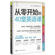 从零开始的40堂英语课(附光盘)