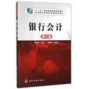 银行会计(第3版十二五职业教育国家规划教材)
