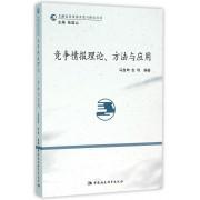 竞争情报理论方法与应用/文献信息资源开发与研究丛书