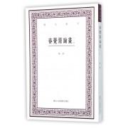 春觉斋论画(外一种)/艺文丛刊