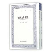 随园食单补证(上下)/艺文丛刊