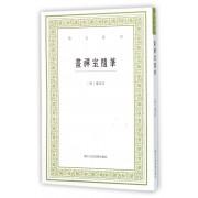 画禅室随笔/艺文丛刊