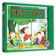 谜语三百则(少儿注音版全新改版)(精)/启蒙经典三百系列