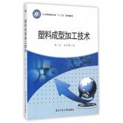 塑料成型加工技术(工业和信息化部十二五规划教材)