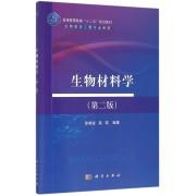 生物材料学(第2版普通高等教育十二五规划教材)/生物医学工程专业系列