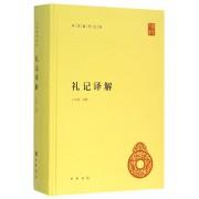 礼记译解(精)/中华国学文库