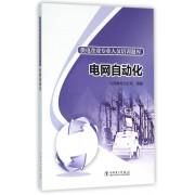 电网自动化/供电企业专业人员培训题库