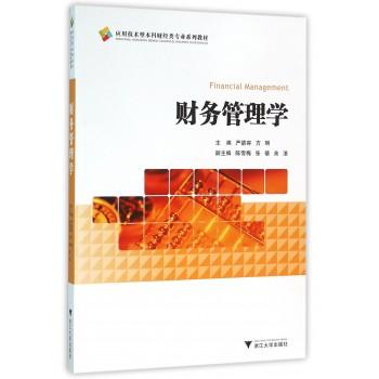 财务管理学(应用技术型本科财经类专业系列教材)