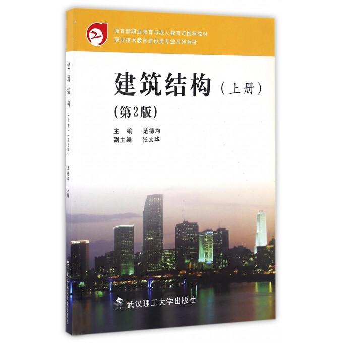 建筑结构(上第2版职业技术教育建设类专业系列教材)