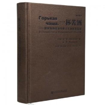 一杯苦酒--俄罗斯的布尔什维主义和改革运动(修订版)(精)