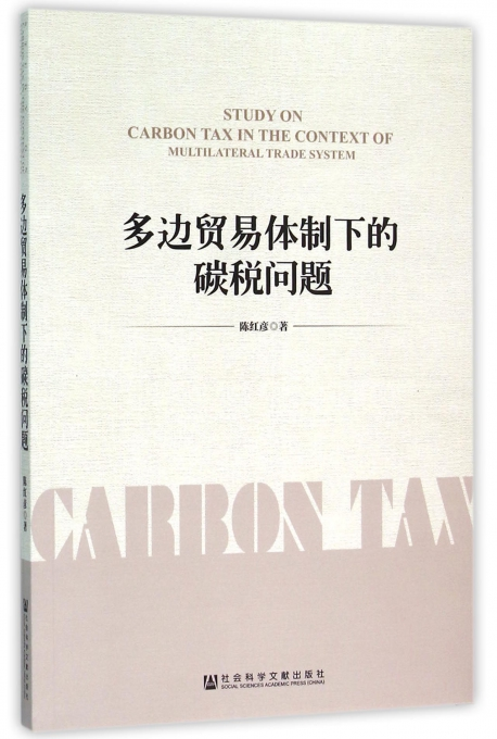 多边贸易体制下的碳税问题
