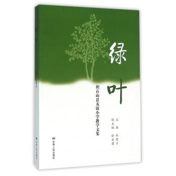 绿叶(积石山县友谊小学教学文集)
