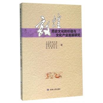 敦煌历史文化的价值与文化产业发展研究