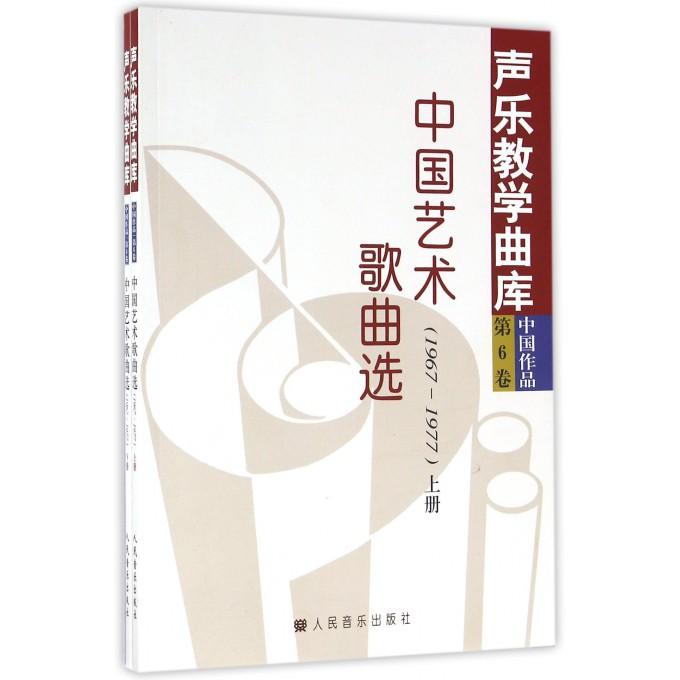 中国艺术歌曲选(1967-1977上下)/声乐教学曲库