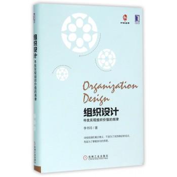 组织设计(寻找实现组织价值的规律)(精)