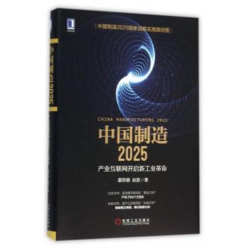 中国制造2025(产业互联网开启新工业革命)(精)